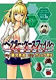 ベクター・ケースファイル 稲穂の昆虫記 file NO.6 (チャンピオンREDコミックス)