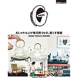 GINZA特別編集 おしゃれな人が毎日使うもの、暮らす部屋[GINZAムック] (マガジンハウスムック)