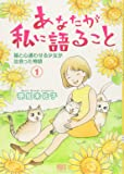 あなたが私に語ること 猫と心通わせる少女が出会った物語 1巻 (ねこぱんちコミックス(カバー付き・女性向け猫漫画通常コミ…