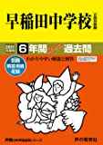 17早稲田中学校 2021年度用 6年間スーパー過去問 (声教の中学過去問シリーズ)
