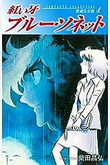 紅い牙 ブルー・ソネット 愛蔵完全版 4 Kindle版