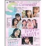 S Cawaii!特別編集 IDOL BEAUTY+ 総勢51名の~ヘアとメイクとアイドル~ (主婦の友ヒットシリーズ)