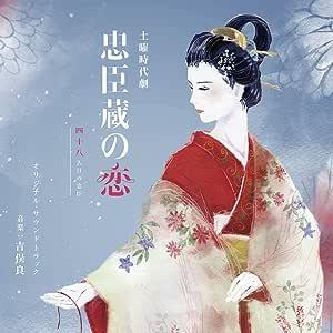 NHK土曜時代劇「忠臣蔵の恋~四十八人目の忠臣」オリジナル・サウンドトラック