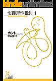 実践理性批判1 (光文社古典新訳文庫)