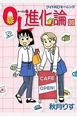 OL進化論(30) (モーニングコミックス) Kindle版