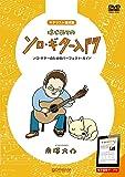 ギタリスト養成塾 はじめてのソロ・ギター入門-DVD電子書籍データEPUB付