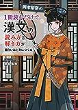 岡本梨奈の 1冊読むだけで漢文の読み方&解き方が面白いほど身につく本