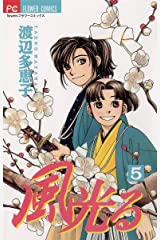 風光る(5) (フラワーコミックス) Kindle版