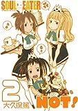 ソウルイーターノット!(2) (ガンガンコミックス)