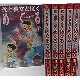 死と彼女とぼく めぐる コミック 全6巻完結セット (KC KISS)