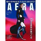 AERA (アエラ) 2021年 8/30 号【表紙:中西麻耶】 [雑誌]