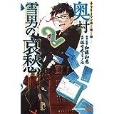 サラリーマン祓魔師 奥村雪男の哀愁 2 (ジャンプコミックス)