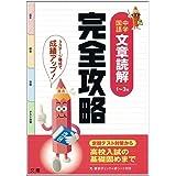 完全攻略 中学国語 文章読解 1~3年