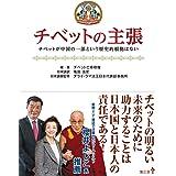 チベットの主張 チベットが中国の一部という歴史的根拠はない