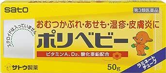 【第3類医薬品】ポリベビー 50g