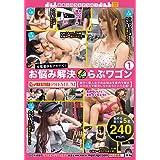 街角シロウトナンパ! vol.38 お悩み解決らぶワゴン1/プレステージ [DVD]