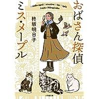 おばさん探偵 ミス・メープル (小学館文庫 C ひ 2-1 キャラブン!)