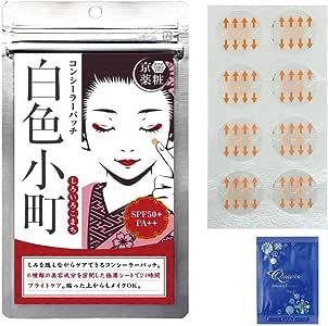 京薬粧 白色小町 コンシーラーパッチ [しみ・ニキビ隠し] UVケア ニキビパッチ (16枚入り+アイクリームセット)