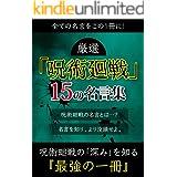 編集者が選ぶ『呪術廻戦』15の名言集【厳選】