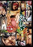素人気狂いマ◎コ生中出し018 こゆき /33歳 [DVD]