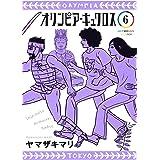 オリンピア・キュクロス 6 (ヤングジャンプコミックス)