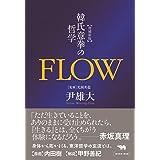 増補新版 FLOW: 韓氏意拳の哲学