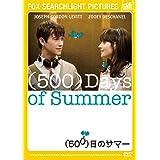 (500)日のサマー [AmazonDVDコレクション]