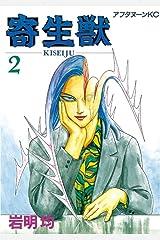 寄生獣(2) (アフタヌーンコミックス) Kindle版