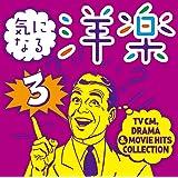 気になる洋楽3 〜 TV CM, DRAMA & MOVIE HITS COLLECTION