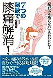 7つの秘訣で膝痛解消