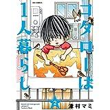コタローは1人暮らし (2) (ビッグコミックス)