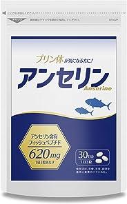 アンセリン サプリメント アンセリン含有フィッシュペプチド 620mg 90粒 30日分