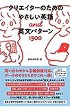 クリエイターのためのやさしい英語&英文パターン1500