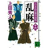 乱麻 百万石の留守居役(十六) (講談社文庫)