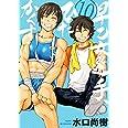 早乙女選手、ひたかくす (10) (ビッグコミックス)