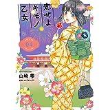 恋せよキモノ乙女 4巻 (BUNCH COMICS)