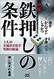麻雀・鉄押しの条件 ―3人の天鳳位が出す究極の結論― (マイナビ麻雀BOOKS)
