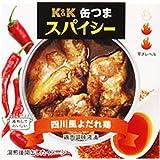 KK 缶つま 四川風よだれ鶏 75g