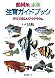 熱帯魚 水草 生育ガイドブック: 育てて楽しむアクアリウム