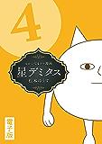星デミタス 電子版 (4) (リイドカフェコミックス)