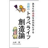 あなたの未来をお天気にする奇跡のトラベライフ創造論: 旅の未来のカタチ (OCHANOMABOOKS)
