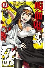吸血鬼すぐ死ぬ 10 (少年チャンピオン・コミックス) Kindle版