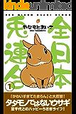 全日本兎連合 1 (スマートブックス)