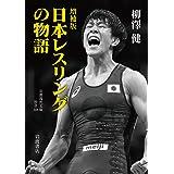 増補版 日本レスリングの物語 (岩波現代文庫 社会 326)