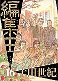 編集王(16) (ビッグコミックス)