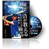 野球 教材 DVD 和田一浩が教えるバッティング指導の極意~基本編~