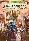 ファイアーエムブレム エコーズ もうひとりの英雄王: 任天堂公式ガイドブック (ワンダーライフスペシャル NINTENDO 3DS任天堂公式ガイドブッ)