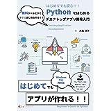 Pythonではじめるデスクトップアプリ開発入門