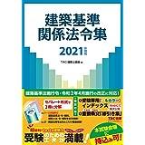 建築基準関係法令集 2021年度