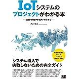 IoTシステムのプロジェクトがわかる本 企画・開発から運用・保守まで